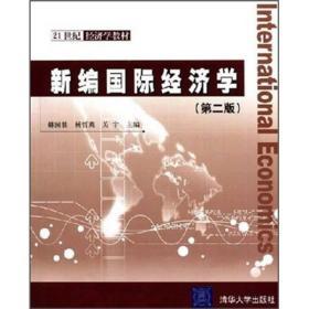 21世纪经济学教材:新编国际经济学(第2版)