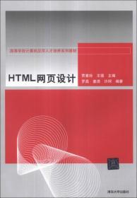 HTML网页设计