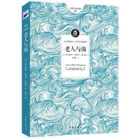 世界文学名著-老人与海