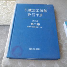 机械加工切削数据手册:第三版第一卷十第二卷共2大本,馆藏书,有印章,外表有点污迹和磨损!