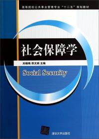 当天发货,秒回复咨询 二手社会保障学刘晓梅清华大学出版社9787302369059 如图片不符的请以标题和isbn为准。