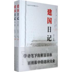 建国日记(全2册)