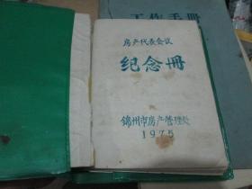 老日记本老笔记本:锦州市房产管理处房产代表会议纪念册