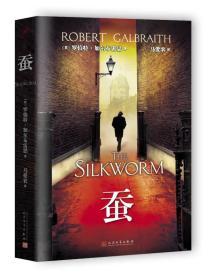 正版二手【包邮】蚕罗伯特加尔布雷思RobertGalbraith人民文学出版社有笔记
