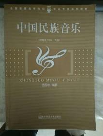 全国普通高等院校音乐专业系列教材——中国民族音乐