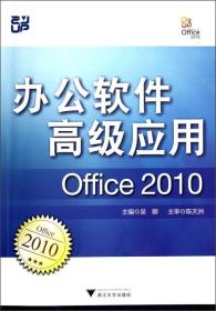 办公软件高级应用(Office 2010)