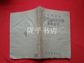 脊椎动物胚胎学实验教程(民国三十三年初版)