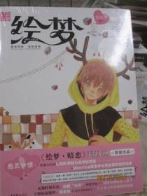 绘梦.2011年3月号·总第2辑(暗恋号):暗恋站