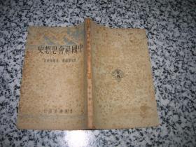 中国社会思想史(民国26年)全网孤本-目前发现是出版最早的版本
