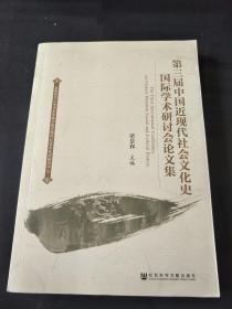 第三届中国近现代社会文化史国际学术研讨会论文集