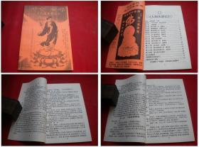 《九阳关游记》,32开定真著,浙江1988出版,5949号,图书