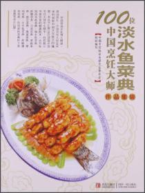 100位中国烹饪大师作品集锦(淡水鱼菜典)