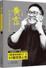 """黄霑,你道简单是声笑:""""香港词坛教父""""之63载性情人生"""