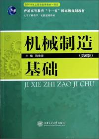 机械制造基础(第6版)