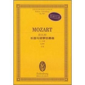 莫扎特长笛与竖琴协奏曲:C大调
