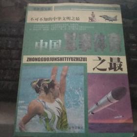 中国之最2:军事科技 体育艺术(最新图文版)