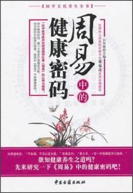 二手周易与中医疾病预测石有林中医古籍出版社9787515203331