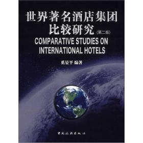 世界著名酒店集团比较研究-第二2版 奚晏平 中国旅游出版社 97875