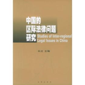 当天发货,秒回复咨询二手中国的区际法律问题研究 黄进 法律出版社 9787503634451如图片不符的请以标题和isbn为准。