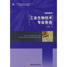 工业生物技术专业英语(高校教材)