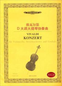 西洋管弦乐教学曲库:维瓦尔第D大调大提琴协奏曲