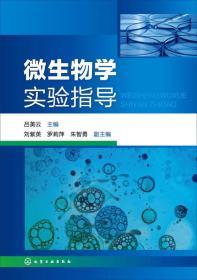【正版】微生物学实验指导 吕美云主编