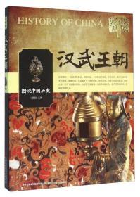 图说中国历史:汉武王朝【塑封】