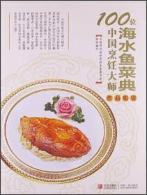 正版100位中国烹饪大师作品集锦-海水鱼菜典ZB9787543680005-满168元包邮,可提供发票及清单,无理由退换货服务