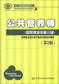 国家职业资格培训教程:公共营养师(国家职业资格三级)(第2版)