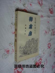 集部经典丛刊:《韩愈集》(严昌校点,岳麓书社2000年初版本,个人藏书)