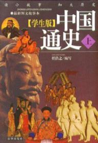 中国通史 (上,下册)(学生版)