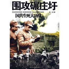 围攻碾庄圩:国共生死大决战