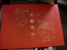申猴 酉鸡【2016】邮票珍藏