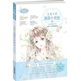 小小姐 女孩子的清甜小说绘 1 淡白栀子号(升级版)