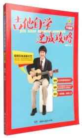 吉他自学速成攻略 孙逊 湖南文艺出版社 9787540474362