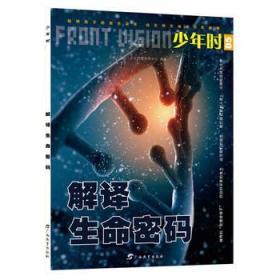 少年时·解译生命密码 小多文化传媒有限公司 广西教育出版社