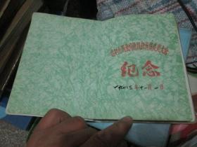 老日记本老笔记本:锦州市商业局通讯报道员表奖大会纪念