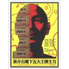 蒋介石麾下五大王牌主力