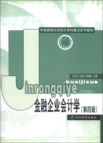 中央财经大学计学科重点系列教材:金融企业会计学(第4版)