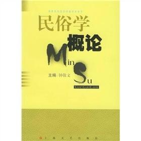 民俗学概论钟敬文上海文艺出版总社9787532118373