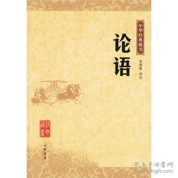 论语 电子资源.图书 张燕婴译注 lun yu