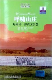 朗文经典读名著·学英语:呼啸山庄(英汉双语)