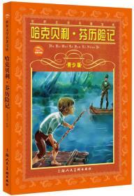 世界文学名著宝库:哈克贝利·芬历险记(青少版)