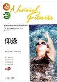 (四色)全民健身项目指导用书:仰泳