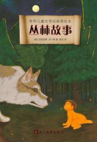 世界儿童文学经典美绘本:丛林故事