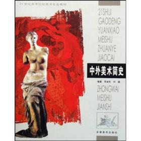 21世纪高等院校美术专业教材:中外美术简史