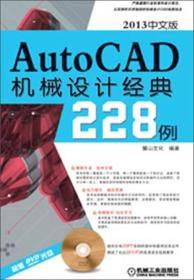 AutoCAD机械设计经典228例(2013中文版)