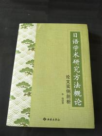 日语学术研究方法概论:论文实例剖析