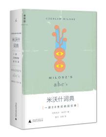 米沃什词典(一部20世纪的回忆录)(精)