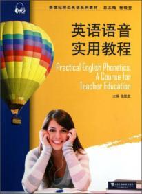 英语语音实用教程/新世纪师范英语系列教材